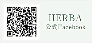 HERBA公式Faceboook
