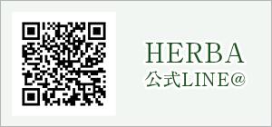 HERBA公式LINE@